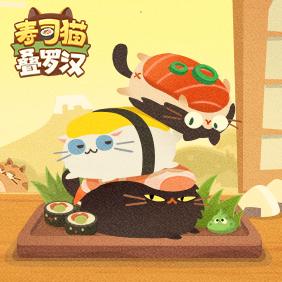 寿司猫叠罗汉